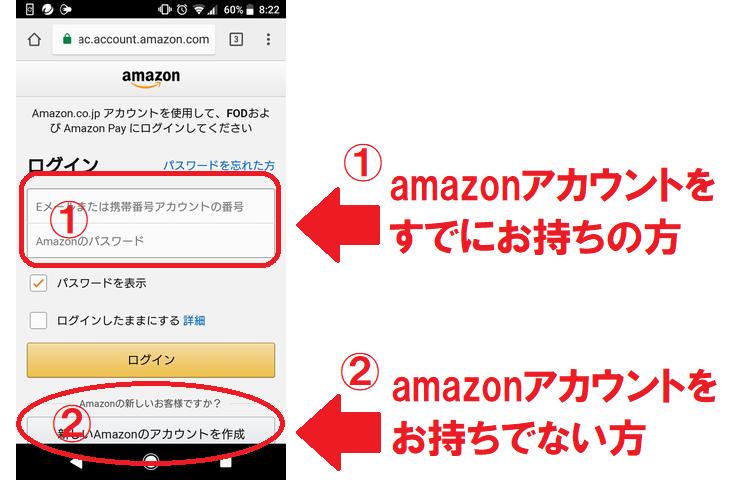 amazon-payを利用してスマホでFODに加入-001