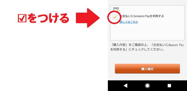 amazon-payを利用してスマホでFODに加入-002