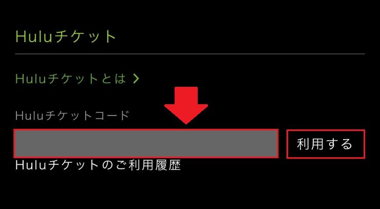 Huluチケットコード手順⑤